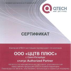 Сертификат QTECH Authorized Partner