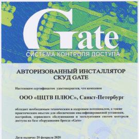 Сертификат СКУД Gate