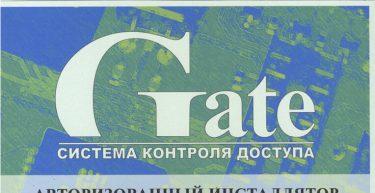 Авторизованный инсталлятор СКУД GATE