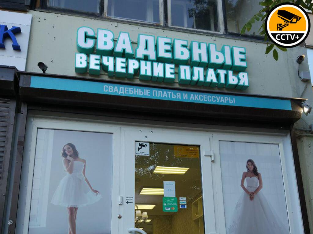 Монтаж СВН в Мечта Невесты Озерки